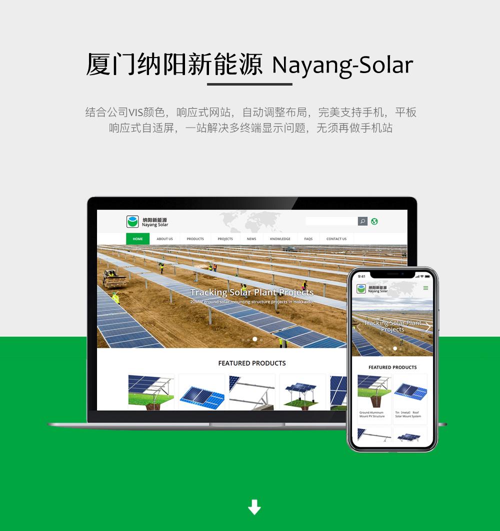 厦门纳阳新能源Nayang-Solar 案例中心 1