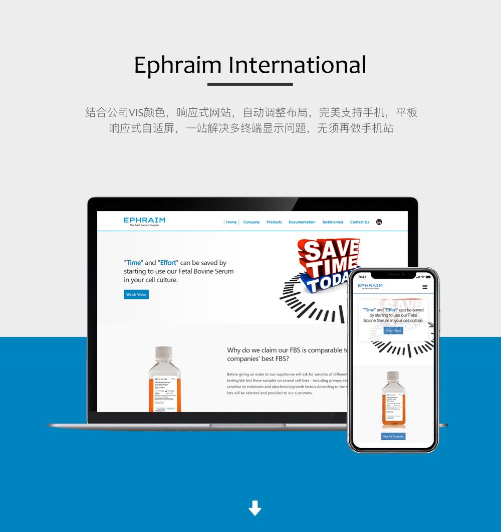 Ephraim International 案例中心 1