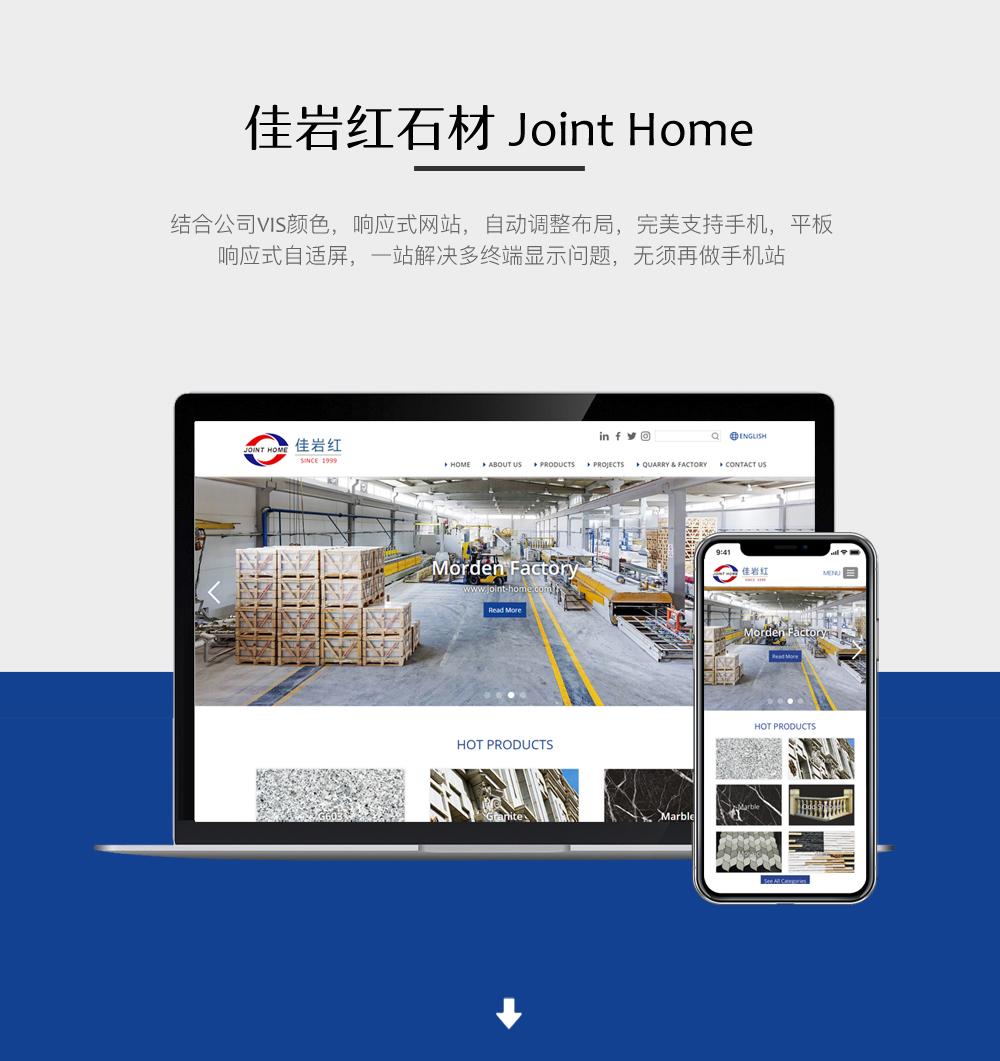 佳岩红石材Joint-Home 案例中心 1
