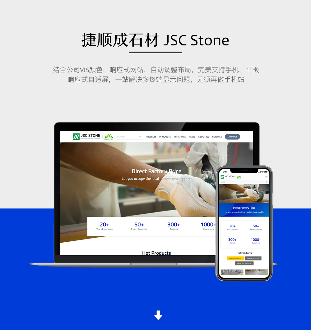 捷顺成石材JSC Stone 案例中心 1
