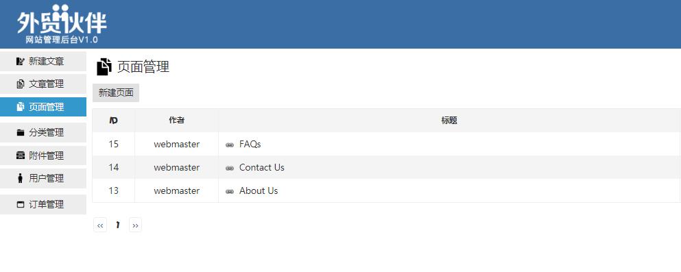 【页面管理】About Us, Contact Us, FAQs页面 帮助中心