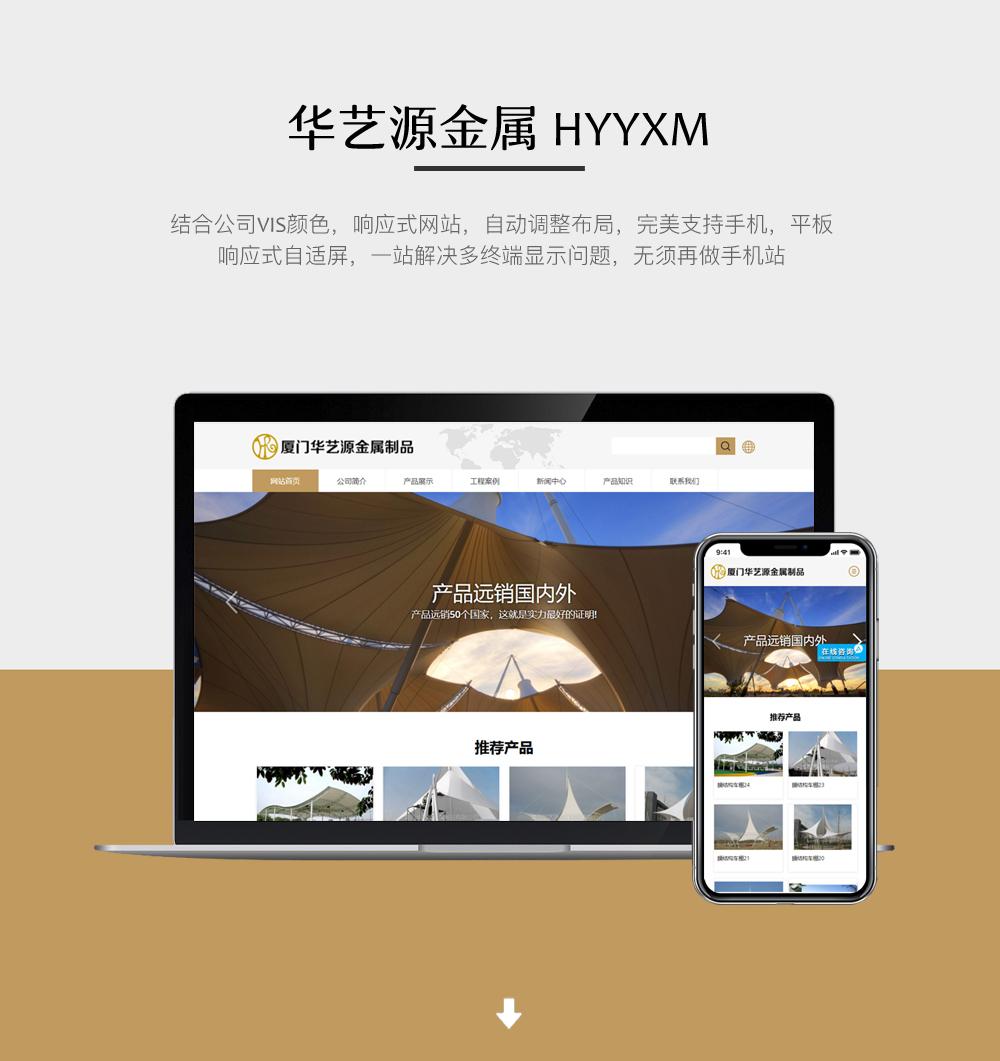 华艺源金属制品HYYXM 案例中心 1
